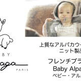 フランスニットブランドBaby Alpaga(ベビーアルパガ)日本初上陸!