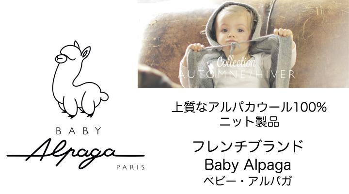 Baby Alpaga