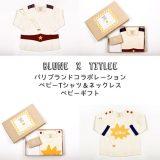 BLUNE ベビーギフトセット ベビーTシャツ&ネックレス