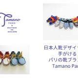 パリの日本人靴デザイナーが手がけるベビーシューズ&エスパドリーユ