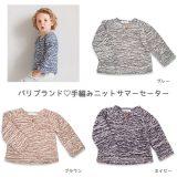 mamy factory 手編みサマーセーター(15173)
