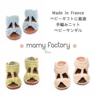 mamy factory 手編みニットベビーサンダル (15159)
